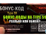бонус код для world of tanks на танк